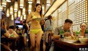 聘比基尼美女当服务员 香艳场面让食客难以把控